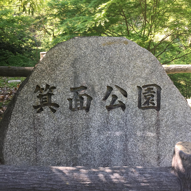 箕面公園石碑