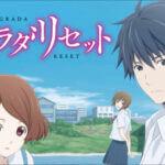 サクラダリセット anime