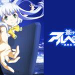 蒼き鋼のアルベジオ anime