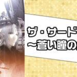 ザ・サード anime