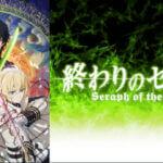 終わりのセラフ Anime