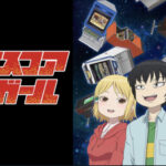 anime ハイスコアガール