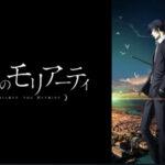 anime 憂国のモリアーティ